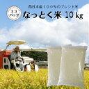 【クーポン利用で200円OFF】(送料無料)(30年産入り) なっとく米 5kg×2袋【10kg】エコパッケージ仕様 <複数原料米>ブレンド米