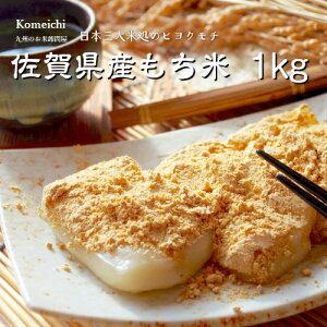 令和2年産 佐賀県産もち米 1kg ヒヨクモチ 日本三大もち米処