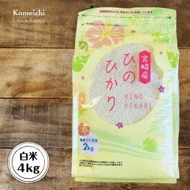 令和2年産 宮崎県産 ひのひかり 4kg (白米 2kg×2袋)(産地直送)長期保管可能のお米だから備蓄米にも