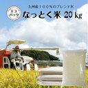 【クーポン利用で200円OFF】(送料無料) なっとく米 5kg×4袋【20kg】エコパッケージ仕様 <複数原料米>ブレンド米