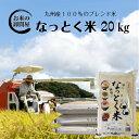 【クーポン利用で200円OFF】(送料無料) なっとく米 5kg×4袋【20kg】...