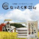 【クーポン利用で300円OFF】(送料無料) なっとく米 5kg×5袋【25kg】...