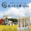 【クーポン利用で200円OFF】(送料無料) なっとく米 5kg×2袋【10kg】...