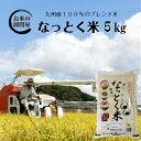 【クーポン利用で220円OFF】(送料無料) なっとく米 5kg×1袋【5kg】 ...