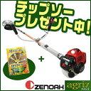 【ゼノア】 BCZ265W-DC 草刈機 刈払機 【両手ハンドル】 【26ccクラス】 【New 5series】