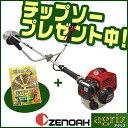 【ゼノア】 TRZ265W 草刈機 刈払機 【両手ハンドル】 【26ccクラス】 【New 5series】