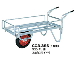 昭和 CC3-3SS(1輪車) アルミ台車 アルミ一輪車 アルミハウスカー 運搬車 【100キロ積載】 【コンテナ3台用】 【3方向スライド付】 【メーカー直送・代引不可】