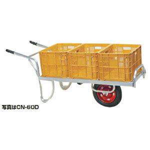 【個人宅配送OK】ハラックス CNB-60D (ブレーキ付) アルミ一輪車 アルミ台車 アルミハウスカー 運搬車 【100キロ積載】 【20kgコンテナ用】 【エアータイヤ】 コン助 【メーカー直送・代引不