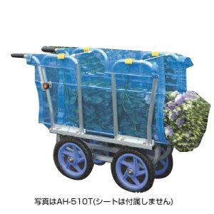 【個人宅配送OK】ハラックス AH-510 アルミ収穫台車 作業台車 【側枠固定式花の収穫台車】 はなこ 【ハンドル無】 【メーカー直送・代引不可】 AH510