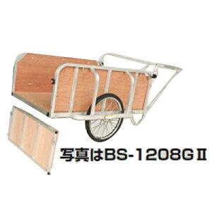 2021年5月10日より順次手配 【個人宅配送不可】ハラックス BS-1208G-2 リヤカー 運搬車 輪太郎 【最大積載量150キロ】 【合板パネル付(6mm厚)】 【メーカー直送・代引不可】 BS1208G2