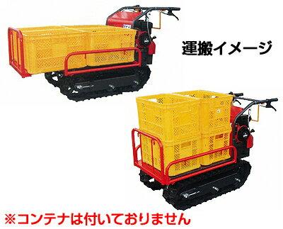 【プレミア保証プラス付き】ウインブルヤマグチクローラー運搬車YX-21X【最大積載量:250kg】【三方鉄板スライド式】動力運搬車