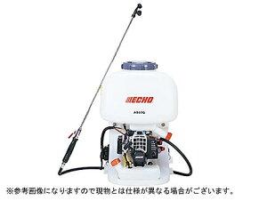 やまびこエコー 背負式動力噴霧器 AS07E 【17Lタンク】【Lスタート】【噴霧機 動噴 防除機】