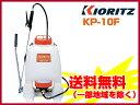 噴霧機 手動式 散布機 【共立 KP-10F(10Lタンク)】 防除機 動噴