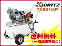 噴霧機 エンジン式 キャリー動噴 【共立 TK801HP(50Lタンク・7.5mm×50mホース付) (動力)】 防除機 散布機
