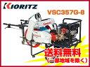 自走動噴 エンジンセット動噴 噴霧機 【共立 VSC357G-8(ホース8.5mm×100m付) (動力)】 動力噴霧器 防除機
