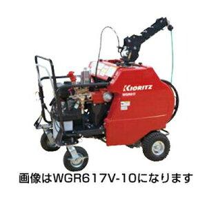 共立 5ch 自走式ラジコン動噴 WGR457V-8【三菱4サイクルエンジンGB180LE搭載】【8.5mm×130mホース付】