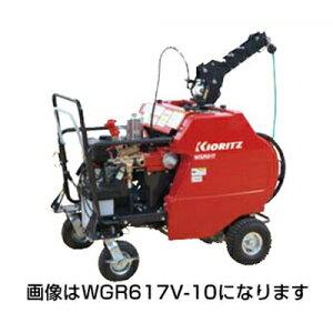 共立 5ch 自走式ラジコン動噴 WGR617V-12【三菱4サイクルエンジンGB290LE搭載】【11.5mm×130mホース付】