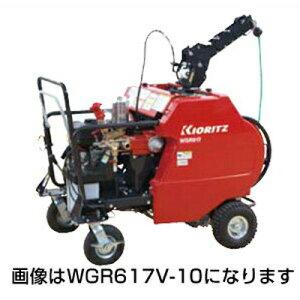 共立 5ch 自走式ラジコン動噴 WGR717V-13【三菱4サイクルエンジンGB300LE搭載】【13mm×130mホース付】
