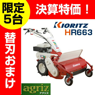 【5台限定特価・替刃おまけ付き】共立 自走式草刈機 HR663 ハンマーナイフモア