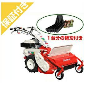 【プレミア保証プラス付】【共立】 自走式草刈機 HR663 ハンマーナイフモア 【一台分の1台分の替刃付】 HR662の後継機です。