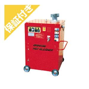 【プレミア保証付き】有光工業 高圧洗浄機 AHC-15HC7 60Hz