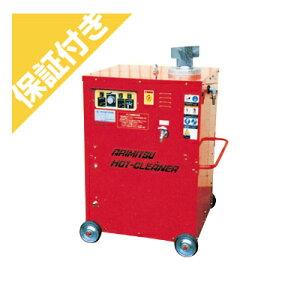 【プレミア保証付き】有光工業 高圧洗浄機 AHC-22HC7 60Hz