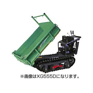 アテックス クローラー運搬車 XG555 【最大積載量550kg】【手動ダンプ】【箱型三方開き】 atex クローラ