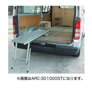 【個人宅配送OK】(一部地域を除く)ハラックスローラーコンベア ARC-301030ST【メーカー直送・代引不可】