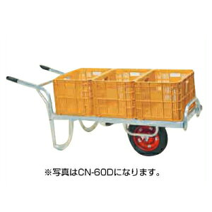 【個人宅配送不可】ハラックス CN-60DX アルミ一輪車 アルミ台車 アルミハウスカー 運搬車 【100キロ積載】 【20kgコンテナ用】 【エアータイヤ】 コン助 【メーカー直送・代引不可】 CN60DX