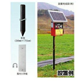 末松電子 電気柵 資材 本器取付支柱セットB (エース3、SP、HPシリーズ用)