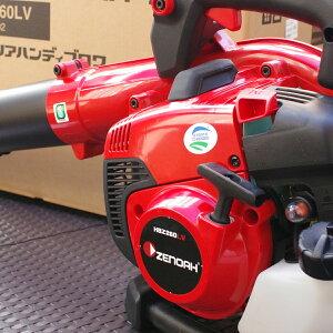 【ゼノア】HBZ260LV ブロワー・ブロア 【手持ち式】