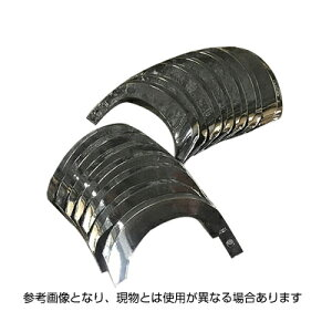 三菱 トラクター 4-52 東亜重工製 ナタ爪 耕うん爪 耕運爪 耕耘爪 トラクター爪