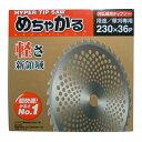 草刈用チップソー シンゲン めちゃかる チップソー 230mm 36枚刃 10枚入 チップソー