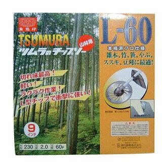 기용 칩 소 ツムラ L-60 칩 소 산림 용 230mm 60 장의 잎 1 매입 칩 소