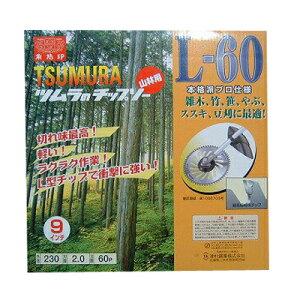 【草刈機 刈払機用】 【チップソー】 L-60 【山林用】 【ツムラ】 【230mm】 【60枚刃】 10枚入