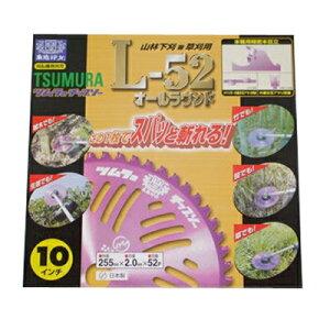 【草刈機・刈払機用】【チップソー】L-52【ツムラ】【255】【52枚刃】10枚入