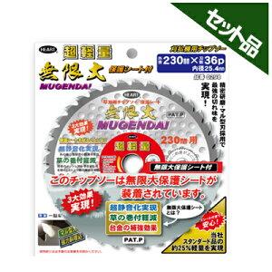 ハートフルジャパン チップソー 超軽量 無限大 230×36P 5枚入