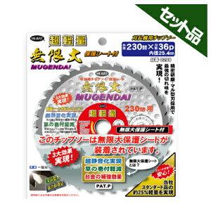 ハートフルジャパン チップソー 超軽量 無限大 230×36P 10枚入