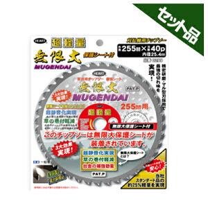 ハートフルジャパン チップソー 超軽量 無限大 255×40P 10枚入