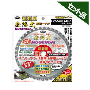 ハートフルジャパン チップソー 超軽量 無限大 255×40P 50枚入