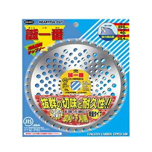 ハートフルジャパン チップソー Z型 誠一番 255×40P