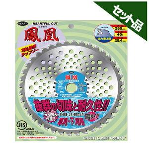 ハートフルジャパン チップソー ZU型 鳳凰 230×36P 2枚入