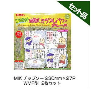 【草刈機 刈払機用】 【チップソー】 【M.I.K】 WMR型 【230mm】 【27枚刃】 2枚入【コロナ】 【MIK】
