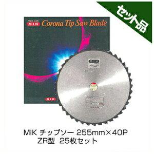 【草刈機 刈払機用】 【チップソー】 【M.I.K】 ZR型 【255mm】 【40枚刃】 25枚入【コロナ】 【MIK】