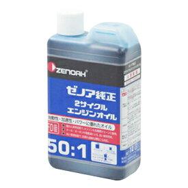 【ゼノア】【混合燃料用オイル】2サイクルエンジンオイル【50:1】 1L