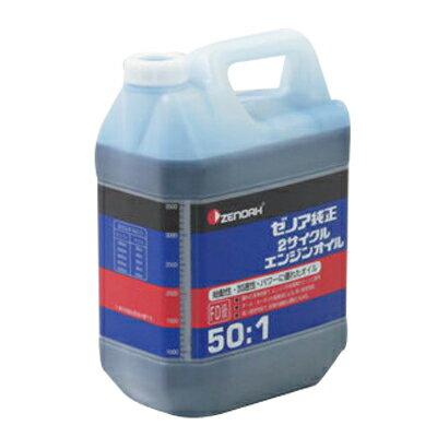 【ゼノア】【混合燃料用オイル】2サイクルエンジンオイル【50:1】 4L