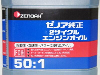 【ゼノア】【混合燃料用オイル】2サイクルエンジンオイル【50:1】4L