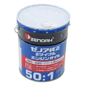 【ゼノア】【混合燃料用オイル】2サイクルエンジンオイル【50:1】 20L