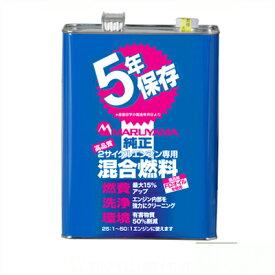 【丸山製作所】混合燃料・混合ガソリン【25:1】 4L 4本入り(1ケース)
