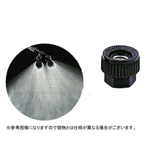 【ノズル・噴口】ヤマホ 新広角直P-1頭口(SW13.8)【噴霧器・噴霧機・動噴・防除用】